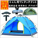 3〜4人用 防水 キャンプ テント ワンタッチテント 紫外線...