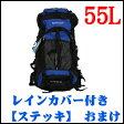 【送料無料】登山家/冒険家/バックパック/登山用リュック ブルー ブラック P20Aug16