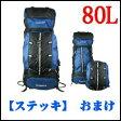 【送料無料】カップルバックパック/カップル登山用リュック ブルー ブラック 532P15May16