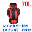 登山用リュック 送料無料 数量限定で格安販売大容量 70L 旅行 バックパック リュックサック ruck りゅっく ナップサック レディース ファッション