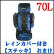 【送料無料】アウトドアバッグ70L大容量 人気好評 登山用リュック 02P27May16