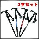 【送料無料】【登山 ステッキ 2本セット】どこにでも使えるトレッキングステッキ、旅行先にも持っていけます。 02P03Dec16
