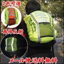メール便送料無料 自転車リュックサックカバー 高視認性反射ベスト防水 反射テープ付き レインカバー リュックサックカバー バックパックレインカバー02P03Dec16