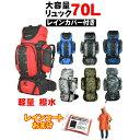 アウトドアバッグ70Lリュック登山大容量バックパックデイパックruckリュックサックりゅっく防水メンズレディース防災キャンプトレッキング
