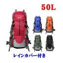 旅行用バックパック人気商品軽量防水登山用リュックサックおすすめ登山リュックおしゃれメンズ