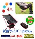 アルミチェア 折りたたみ椅子 イス アウトドア 軽量 椅子 コンパクト 背もたれ 折り畳み キャンプ 便利グッズ 02P03Dec16
