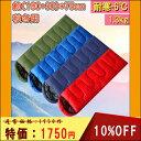 【ポイント5倍-終了間近】寝袋 耐寒温度-6℃ 封筒型 シュ...