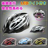 【送料無料】 自転車 ヘルメット 大人用 LEDテールライト付き てんしゃ helmet 自転車用ヘルメット おとな じてんしゃ サイクル サイクリング スポーツ 02P03Dec16