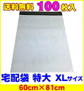 【送料無料】宅配袋 ビニール 特大 XL あす楽 激安 100枚 業務用厚口 強力テープ付き 白色 ポリ袋45L(60×81cm) 通販 防水【100枚入り】