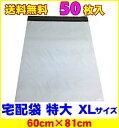 【送料無料】宅配袋 ビニール 特大 XL あす楽 激安 50枚 業務用厚口 強力テープ付き 白色 ポリ袋45L(60×81cm) 通販 防水【50枚入り】