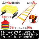 トレーニング ミニハードル(組立式) 6個 ラダー6m マーカーコーン10枚セット 高さ4段階調節式...