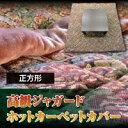 【ゴブラン】 ジャガードラグ ラグマット こたつ敷き ホットカーペットカバー 正方形〕190×190cm) 2畳
