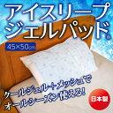 【日本製】 アイスリープ ジェル ピローパッド まくらパット (40×50cm)
