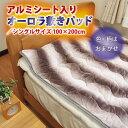 【アルミシート入り】 あったか マイクロファイバー 敷きパッド 〔シングル〕 敷きパット 冬用 パット アルミ入り敷きパット 敷き毛布 毛布 アルミ ベットパット ベットパッド