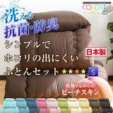 【あす楽対応】【】〔Colour:s〕選べる10カラー 洗える 抗菌・防臭 シンプルでホコリの出にくいふとんセット シングルロング