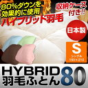 【日本製】 ハイブリッド 羽毛布団 80%〔シングル〕 羽毛...
