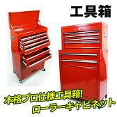 工具箱 ツールボックス チェスト ローラーキャビネット 工具箱001