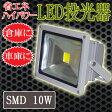 LED投光器 10W/500W相当/防水広角150°AC100V【T05P20May16】