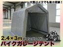 ガレージテント バイク用テント パイプ車庫 バイク用 自転車用