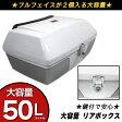 バイクボックス トップケース リアボックス 白 50リットル【送料無料】【あす楽対応】