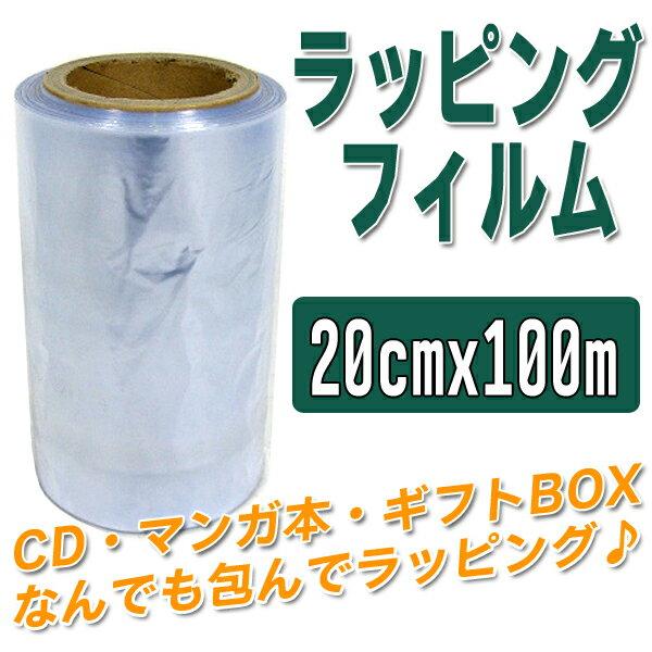 ラップ ラッピング フィルム シュリンクフィルム 透明 ラッピング 20cm×100m【あす楽対応】