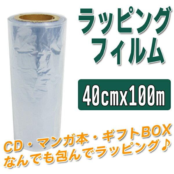 ラップ ラッピング フィルム シュリンクフィルム 透明 ラッピング 40cm×100m【あす楽対応】