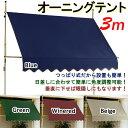 オーニングテント 3m つっぱり式幅3m 日よけ スクリーン オーニングテント簡単設置 【送料無料】【あす楽】