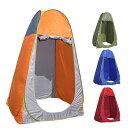 着替えテント 一人用 着替え用テント テント トイレ プライベートテント アウトドアテント 持ち運び簡単 一人用テント