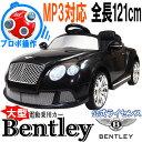 電動乗用ラジコンカー ベントレー(Bentley)公式ライセンス乗用カー ラジコン 乗用玩具【送料無料】
