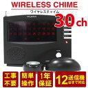ワイヤレスチャイム 送信機12台付き コードレスチャイム 呼び鈴 ピンポン