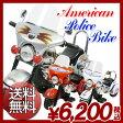 電動アメリカンポリスバイク ハーレータイプ乗用玩具 /赤・白・銀 三色【送料無料】【T05P20May16】
