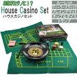 カジノセット ポーカーゲーム ルーレット ダイス トランプ【05P18Jun16】