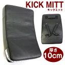 キックミット ソフト 格闘技 ボクシング 空手 テコンドー