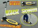 キックスクーター 子供用 3輪 キックボード キックスケート3輪キックボード 【送料無料】
