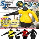 スチームジェット スチームクリーナー ハンディ掃除機 高圧洗浄機 ハンディタイプ【送料無料】【あす楽】