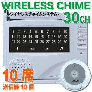 チャイム ワイヤレス コードレス