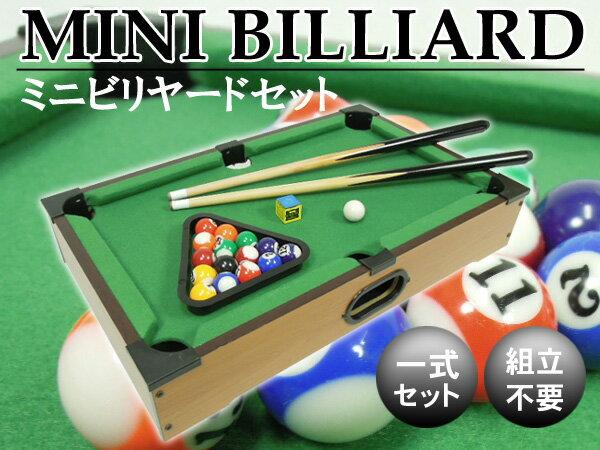 ビリヤードセット 木製 テーブルゲーム【送料無料】...:dream-store:10018257