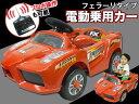 電動乗用ラジコンカー フェラーリ ラジコンカー 乗用玩具【送料無料】【あす楽】