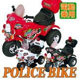 電動バイク 子供用 アメリカン ポリスバイク 乗用玩具 三輪車 充電式 ライト点灯 クラクション付き おもちゃ【送料無料】【あす楽対応】