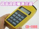 超音波距離測定器 面積容積計算 ポインタ電子メジャー【送料無料】