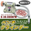 研磨研削器 ベンチグラインダー シャフト付 電動工具