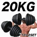 ダンベル 10kg 2個セット 筋トレ 計20キロ