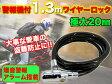 センサー&爆音アラーム ワイヤーロック 1.3m【あす楽対応】【05P27May16】