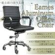 オフィスチェア イームズ アルミナムチェア 書斎 椅子 いす チェアー デザイナーズ家具【送料無料】