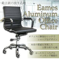 オフィスチェアイームズアルミナムチェア書斎椅子いすチェアーデザイナーズ家具