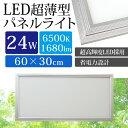 LEDパネルライト 横長60x30 パネルライト LED 24W ダウンライト 6500K【送料無料】【あす楽】