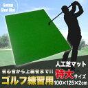 ゴルフマット 人工芝 125cm ショット用【送料無料】【あす楽対応】