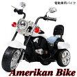 電動バイク 子供用 アメリカンタイプ ポリスバイク 乗用玩具 子供用 三輪車 充電式【送料無料】【あす楽】【05P18Jun16】
