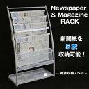 新聞ラック マガジンラック 待合室 ラック【あす楽対応】