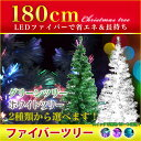クリスマスツリー LED ファイバーツリー 180cmツリー イルミネーション クリスマス ツリー ファイバークリスマスツリー LED&ファイバー 即納 すぐ届く【送料無料】【あす楽対応】